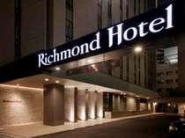 リッチモンドホテル秋田駅前の施設写真1