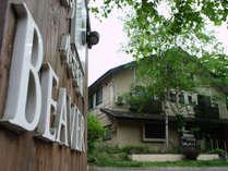 旬菜フレンチ&貸切温泉の小さな宿 Beaverビーバーの写真