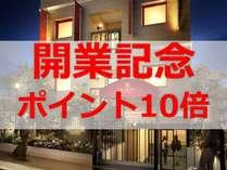★じゃらんポイント10倍!★【素泊まり】開業記念プラン