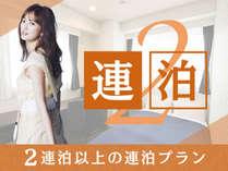 連泊限定!特別プライス~2連泊割~【軽朝食サービス】【全室シモンズベッド♪】のイメージ画像