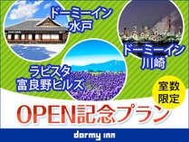 【室数限定】3ホテル合同OPEN記念プラン≪朝食付き≫のイメージ画像