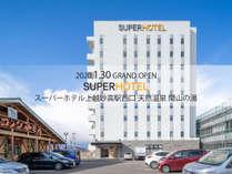 スーパーホテル上越妙高駅西口 天然温泉 関山の湯 1月30日OPENの写真