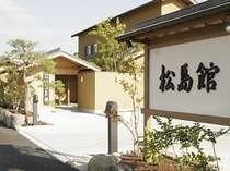 鶴の湯 松島館の写真