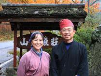民宿 山女魚荘の写真
