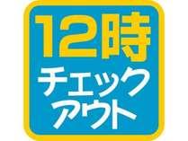 【レイトアウト12時】ゆったりステイ♪カップル・ファミリーにおすすめ☆のイメージ画像