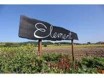 Elementの施設写真1