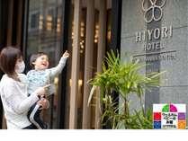 日和ホテル大阪なんば駅前の施設写真1