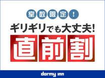【直前割】タイムセール☆神出鬼没のとっておきプラン≪素泊り≫のイメージ画像