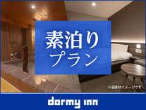 【大浴場×サウナでととのう!】ドーミーインスタンダードプラン!!<素泊まり>のイメージ画像