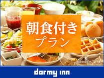 【大浴場×サウナでととのう!】ドーミーインスタンダードプラン!!<朝食付き>のイメージ画像