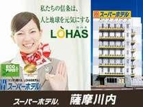 天然温泉 スーパーホテル薩摩川内の写真