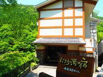 にごり湯の宿 赤城温泉ホテルの写真