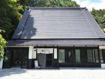 農林体験の宿 そに木霊リゾート 垰~TAWA~の施設写真1