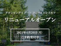 十勝・中札内 グランピングリゾート フェーリエンドルフの施設写真1