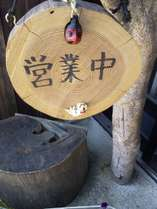 弥山荘(みせん荘)の施設写真1