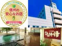 ホテル上田西洋旅籠館の施設写真1