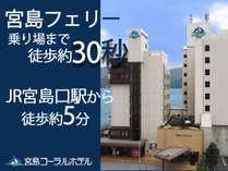 宮島コーラルホテルの施設写真1