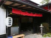 岩魚茶舎の施設写真1