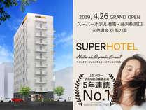 スーパーホテル湘南・藤沢駅南口 伝馬の湯 アクセス