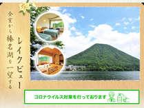 榛名湖温泉ゆうすげの施設写真1