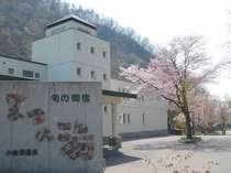 湯元 旬の御宿まつの湯の施設写真1