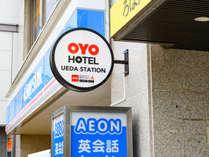 OYO 上田ステーションホテルの施設写真1