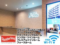 ホテルリブマックス福岡天神WEST(2020年9月8日オープン)の施設写真1