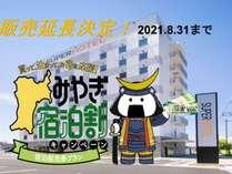 スーパーホテル美田園・仙台エアポート<仙台空港>の施設写真1