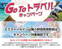 エクストールイン山陽小野田厚狭駅前の施設写真1