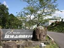 筑波山京成ホテルの施設写真1