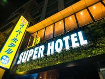 スーパーホテル東京錦糸町駅前料金