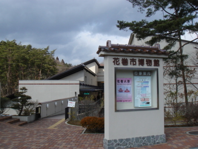 【花巻市博物館】アクセス・営業時間・料金情報 - じゃらんnet