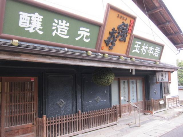 (株)玉村本店>