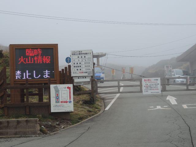 通行止め_阿蘇中岳火口(阿蘇山上)