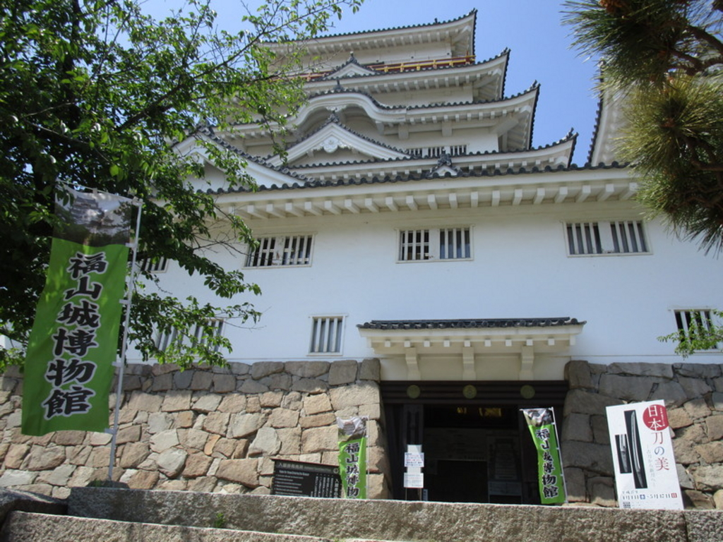福山市立福山城博物館