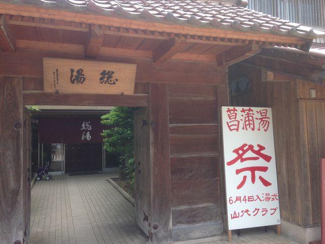 総湯の入り口です。_山代温泉 総湯(共同浴場)