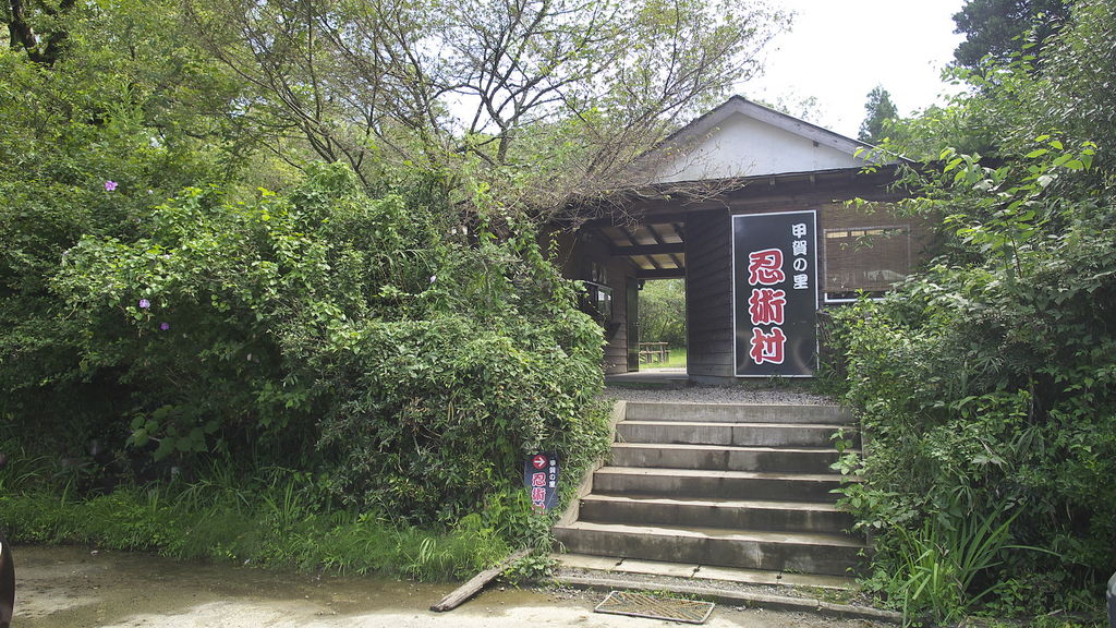 甲賀忍術博物館(甲賀の里 忍術村)