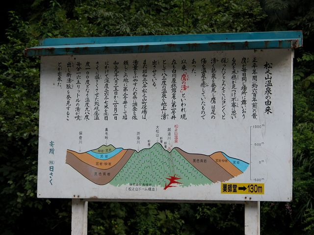 2004.8.15 12:00_松之山温泉スキー場