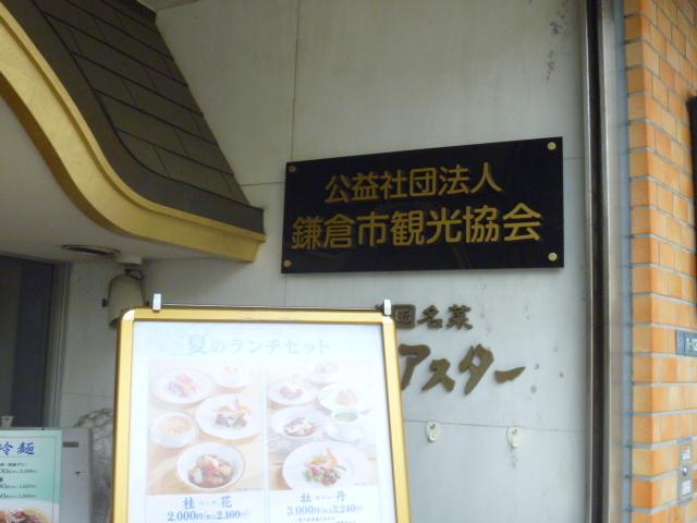 鎌倉市観光協会入口_(公社)鎌倉市観光協会