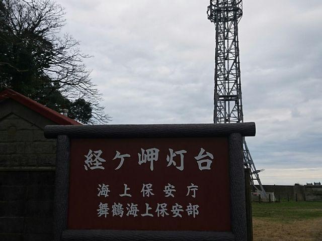 経ヶ岬灯台2_経ヶ岬灯台