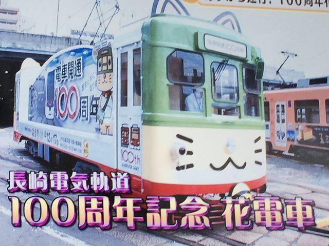 長崎電気軌道ながにゃん号 記念日に走っていました。_長崎電気軌道(長崎の路面電車)