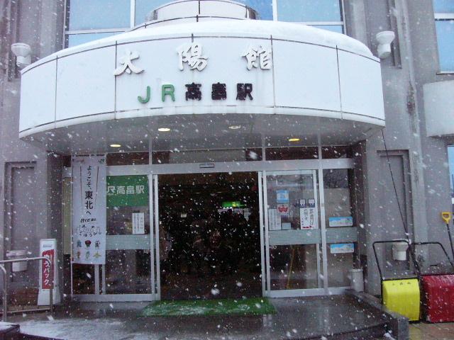 この日は雪が降っており、駅前で開催されていた、冬咲きボタン祭りというイベントも楽しんできました。_温泉のある駅 高畠町太陽館