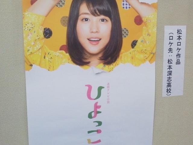ひよっこのロケは松本でも行ったそうです_松本市観光案内所