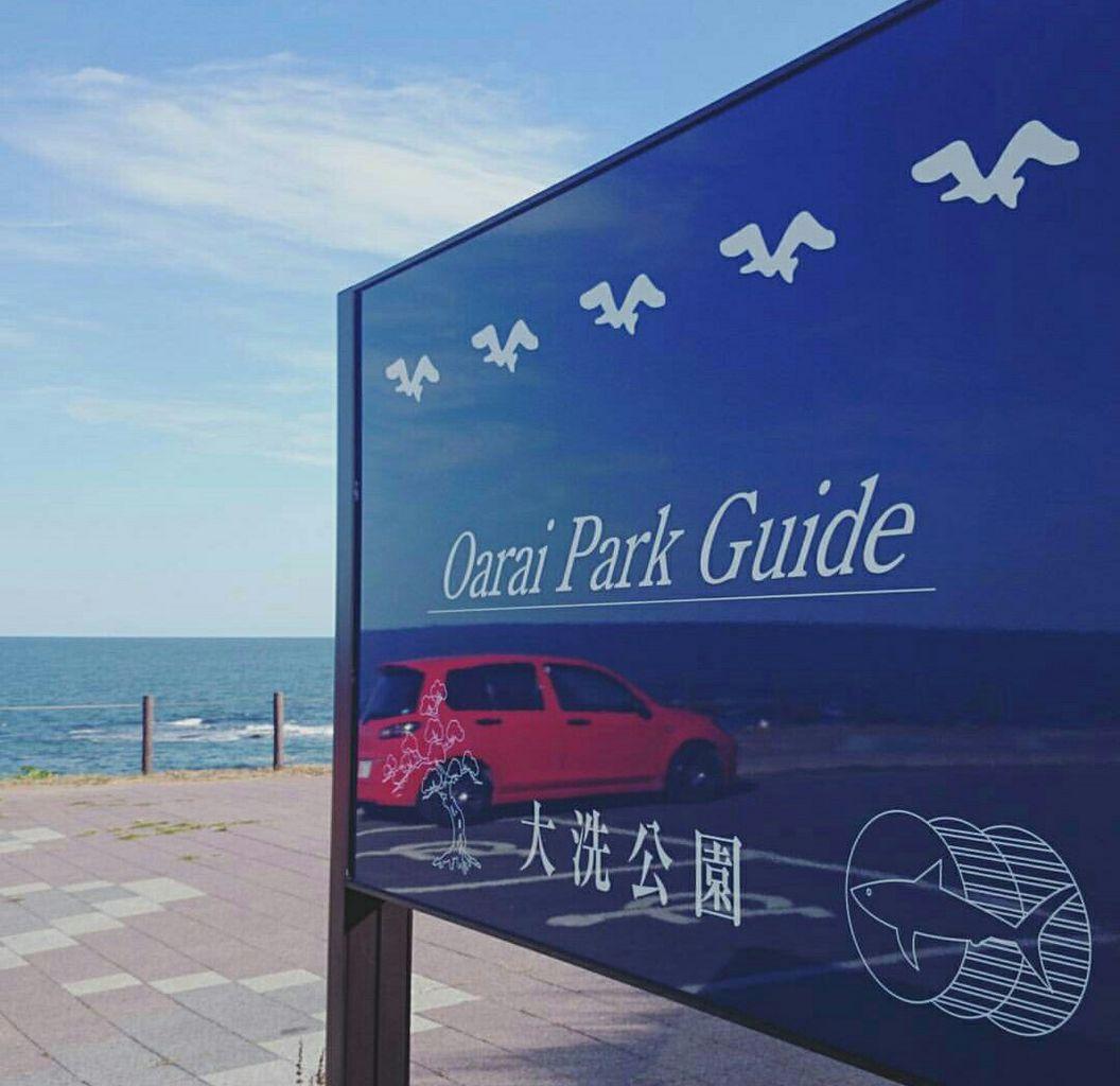 大洗海浜公園
