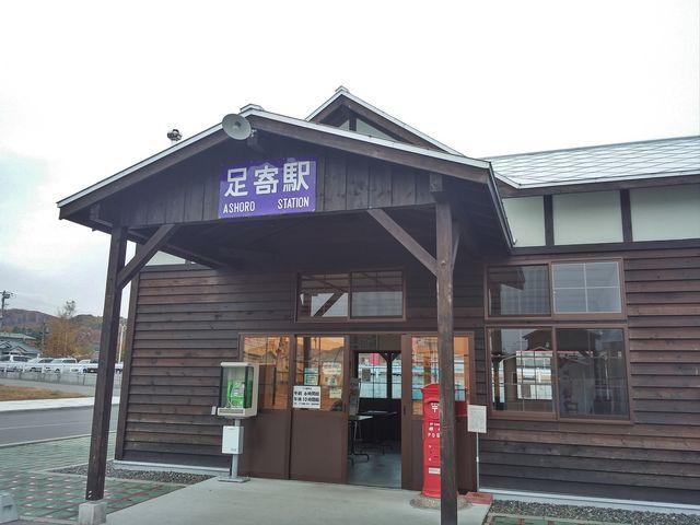 足寄駅跡_SHOPあしょろ(あしょろ観光協会)