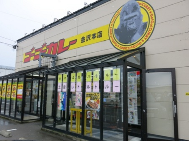 ゴーゴーカレー金沢_ゴーゴーカレー 金沢本店