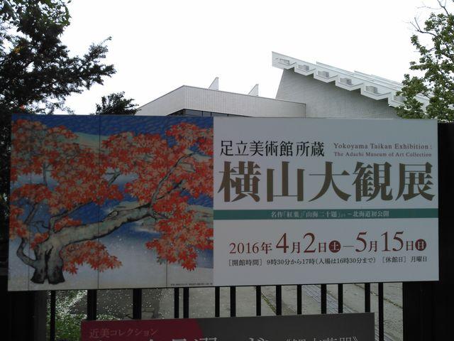 横山大観展は、見ごたえあった_北海道立近代美術館