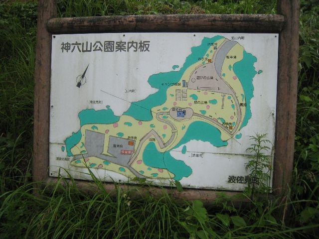 案内看板_神六山公園