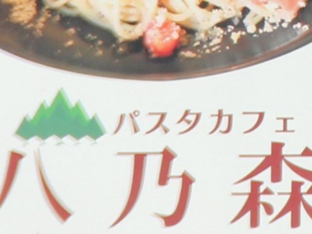 美味しいカフェ_パスタカフェ 八乃森