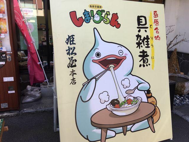 しまばらん_姫松屋・本店